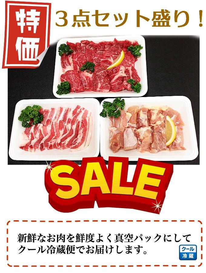 SALE焼肉鶏肉豚肉