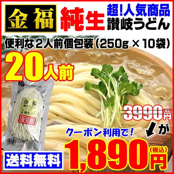 【麺BOX】20人前3,990円金福・純生うどん対象クーポン
