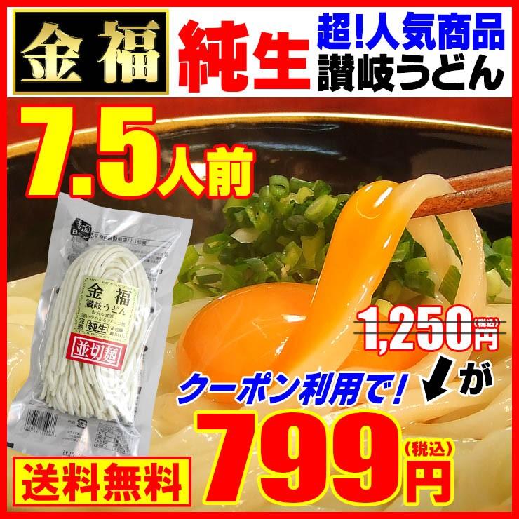 【麺BOX】7.5人前つゆなし1250円金福・純生うどん対象クーポン