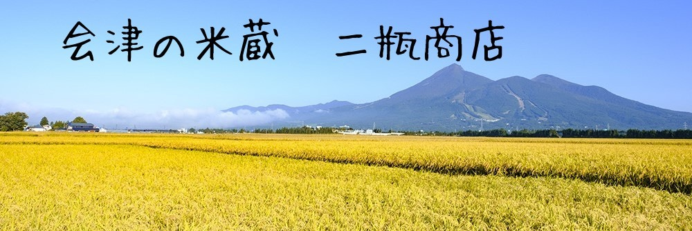 会津の米蔵 二瓶商店