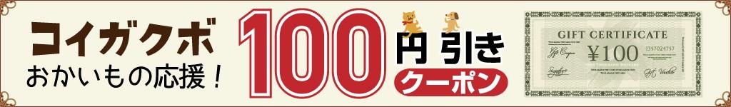 10月の100円引きクーポン