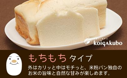もちもちタイプグルテンフリー米粉パン