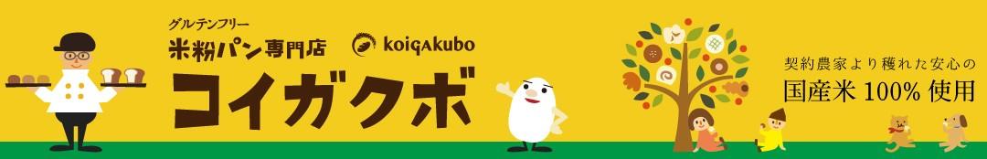 グルテンフリー米粉パン専門店 koigakubo