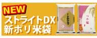 新作ストライトDX