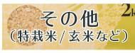 特別栽培米・玄米・寿司米