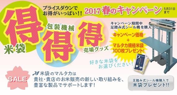 【2017春のキャンペーン】5/31まで