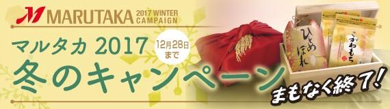 2017秋キャン