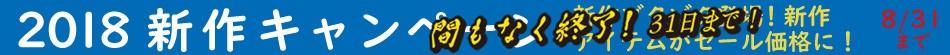 """""""2018新作キャンペーン"""""""