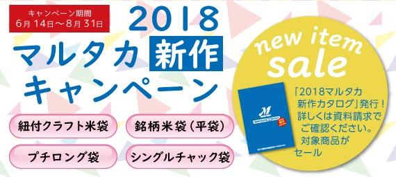 2018新作キャン