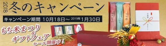 12/28まで冬のキャンペーン