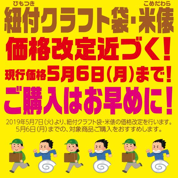 5月7日(火)より紐付クラフト袋・米俵、価格改定になります!お早めのご購入を!