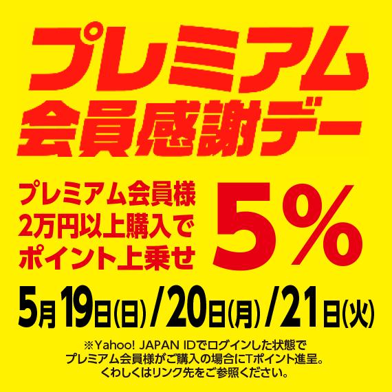 """""""プレミアム会員感謝デー""""width=""""570"""""""