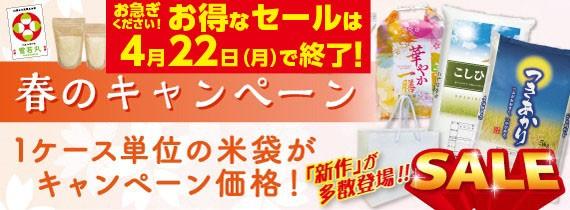 【2019春の米袋キャンペーン】4/22まで