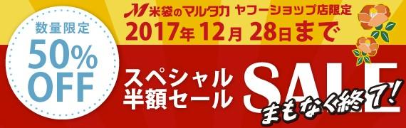 """""""2017最後の半額コーナー""""width=""""570"""""""