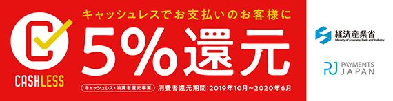 朗報です♪マルタカのWEBショッピングモール商品は【5%キャッシュレス還元】対象に登録されました♪2020年6月30日(火)まで♪