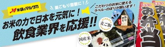 飲食店応援【中食用商品】