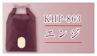 """カラークラフトKHP-633エンジ"""" width="""