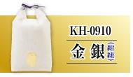 雲龍和紙KH-0910金銀 紺紐