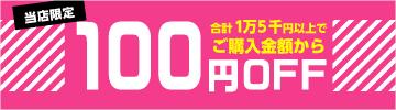 1万5千円以上のお買い物で100円オフ