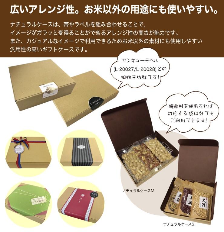 Lサイズラベル米袋貼付け例