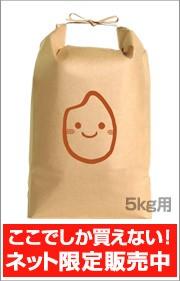 かわいい米袋 米つぶ