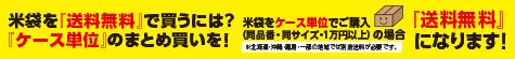 「ケース単位」で米袋(1万円以上)を買うと一部地域を除き「送料無料」になります!