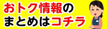 米袋のマルタカヤフー店「お得情報のまとめ」ページはコチラ