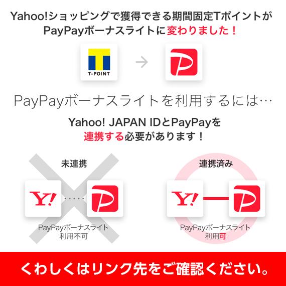 Yahoo!ショッピングでもスマホ決済サービス「PayPay」が使える! もらえる!