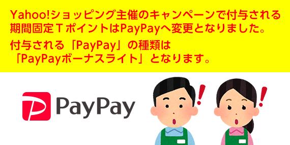 「PayPay」への変更について