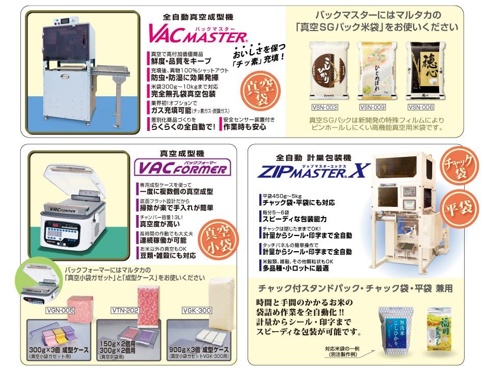 お米販売の差別化に3つの包装機械
