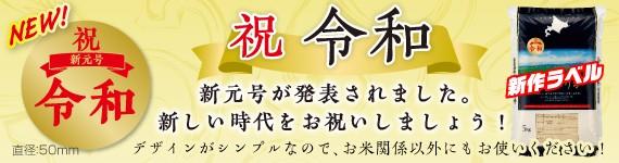 祝新元号!令和ラベル発売!