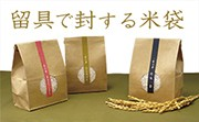 留具で留めるクラフト米袋