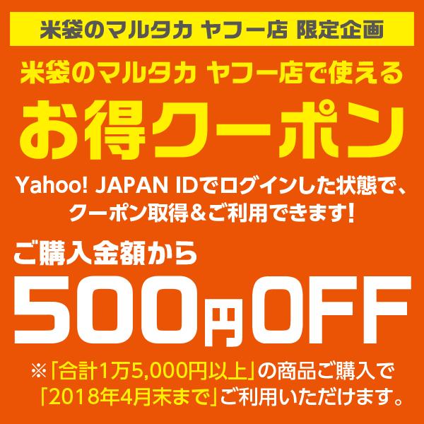 1万5千円以上のお買い物で使える!500円OFFクーポン