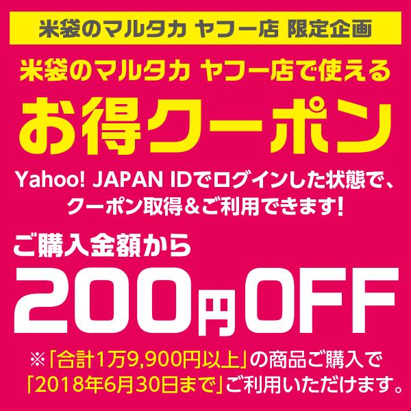 19900円以上のお買い物で使える!200円OFFクーポン