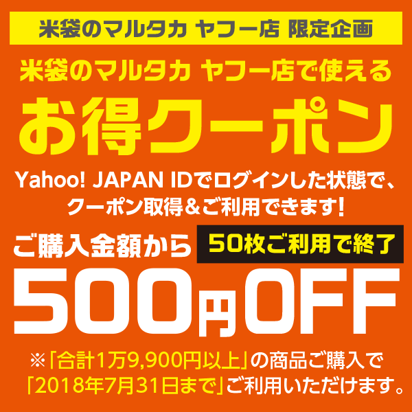 19900円以上のお買い物で使える!500円OFFクーポン