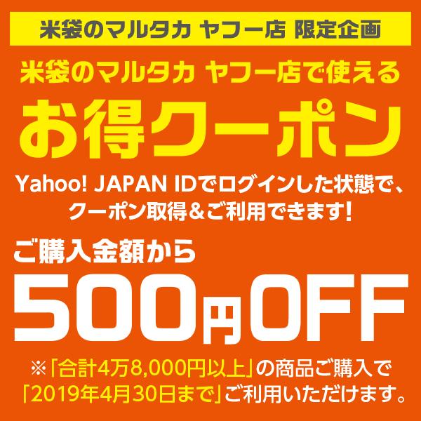 【500円OFF】米袋のマルタカヤフー店で使える「お得クーポン」2019年4月30日まで
