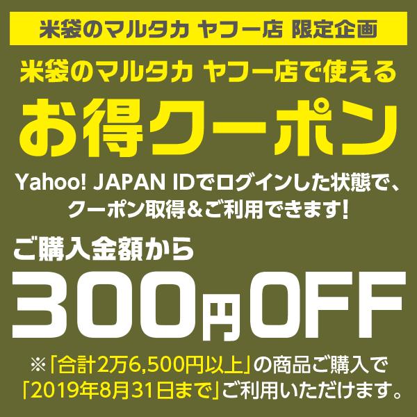 米袋のマルタカ ヤフー店で使える!300円OFFクーポン