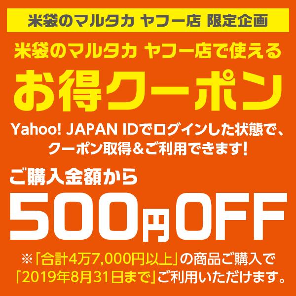 米袋のマルタカ ヤフー店で使える!500円OFFクーポン