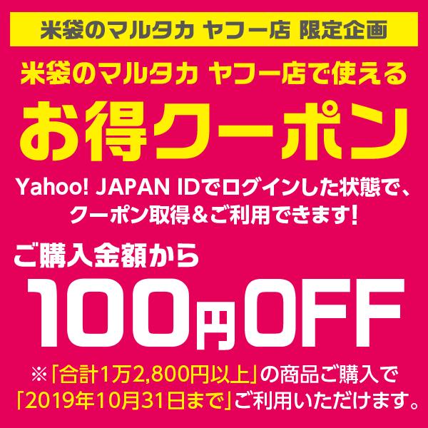 米袋のマルタカ ヤフー店で使える!100円OFFクーポン