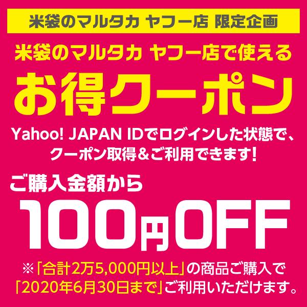 米袋のマルタカ ヤフー店 100円OFFクーポン