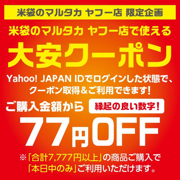 【77円OFF】「大安」の日に、米袋のマルタカヤフー店で使える「大安クーポン」※大安当日のみ有効