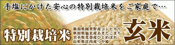 安心の特別栽培米「コシヒカリ」「あきたこ