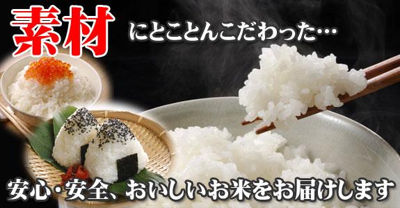 素材にとことんこだわった安心・安全、おいしいお米をお届けします