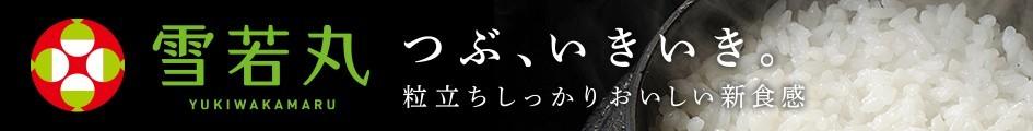 山形県産雪若丸の販売を始めました!