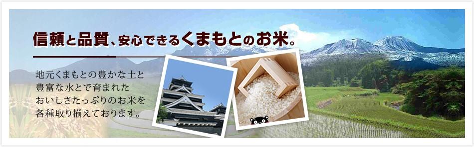 信頼と品質 安心できる熊本のお米