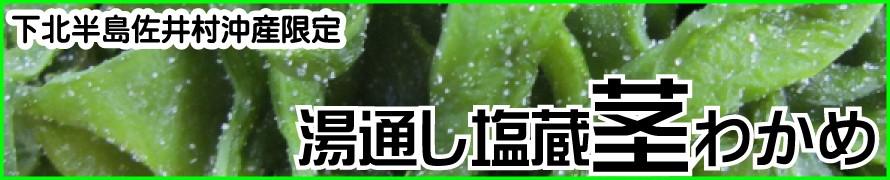 わかめ 若布 ワカメ 三陸 岩手 青森 下北 北海道 鳴門 海峡 津軽 酢の物 材料 海藻