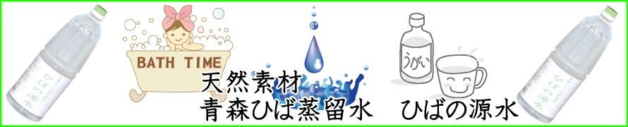 精油 ヒバ油 ひば油 原油 香り アロマ エッセンシャル 水蒸気 蒸留 ひば水 抗菌 ペット 入浴 風呂