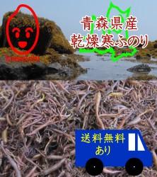 ふのり 乾燥 布海苔 汁物 麺類 海藻 青森 北海道 三陸 東北