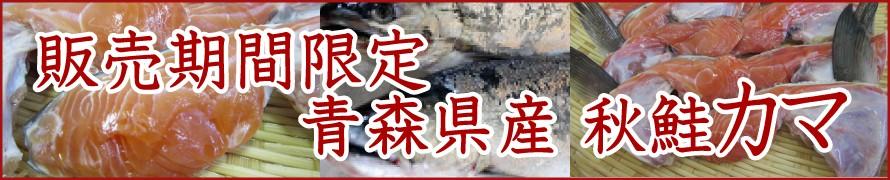 鮭 かま カマ 頭 あたま 北海道 青森 東北 焼魚