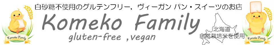 Komeko Famil ネットショップ